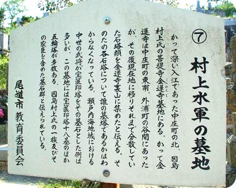 金蓮寺と村上水軍の墓