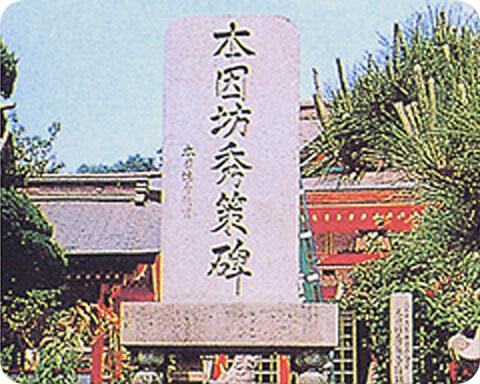 本因坊秀策の碑(因島石切宮)